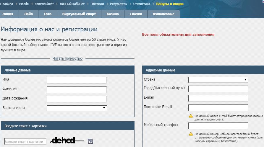 Регистрация в  Фонбет